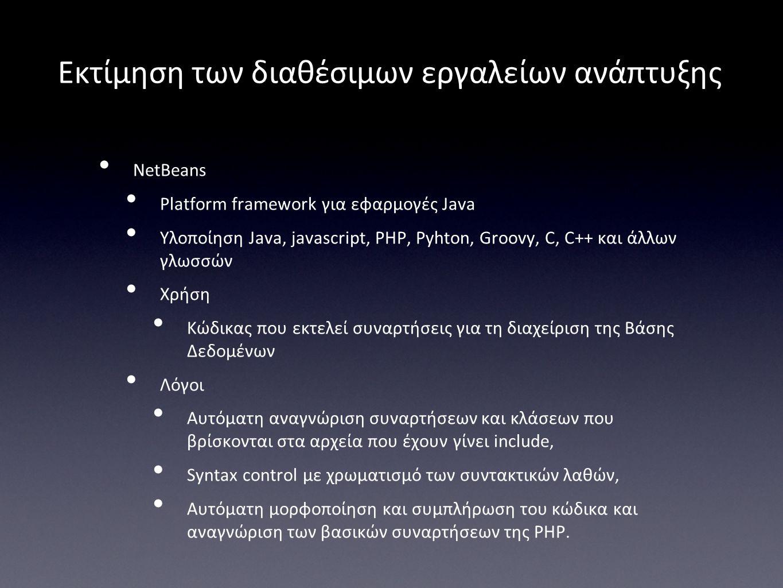 • NetBeans • Platform framework για εφαρμογές Java • Υλοποίηση Java, javascript, PHP, Pyhton, Groovy, C, C++ και άλλων γλωσσών • Χρήση • Κώδικας που ε