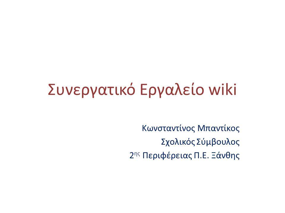 Συνεργατικό Εργαλείο wiki Κωνσταντίνος Μπαντίκος Σχολικός Σύμβουλος 2 ης Περιφέρειας Π.Ε. Ξάνθης