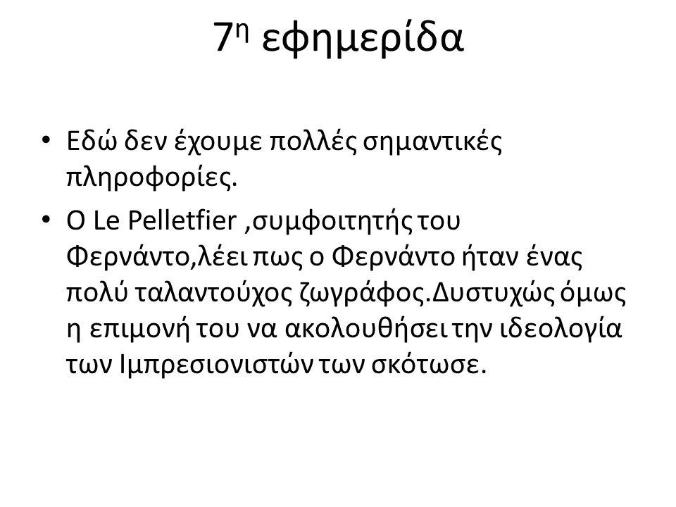 7 η εφημερίδα • Εδώ δεν έχουμε πολλές σημαντικές πληροφορίες.