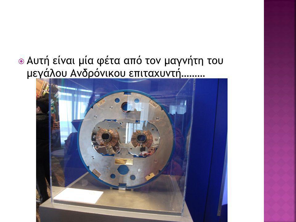  Αυτή είναι μία φέτα από τον μαγνήτη του μεγάλου Ανδρόνικου επιταχυντή………