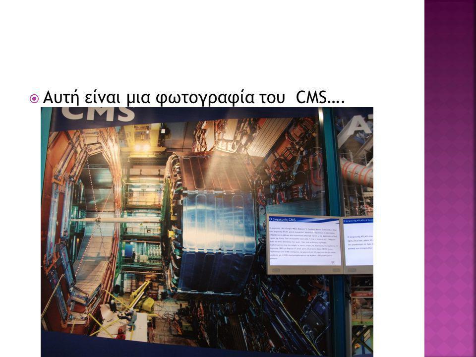  Αυτή είναι μια φωτογραφία του CMS….