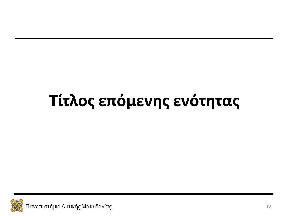 Πανεπιστήμιο Δυτικής Μακεδονίας 10 Τίτλος επόμενης ενότητας