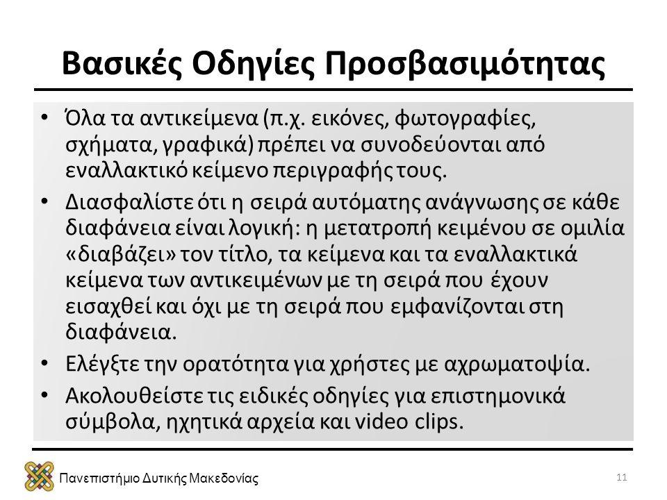Πανεπιστήμιο Δυτικής Μακεδονίας Βασικές Οδηγίες Προσβασιμότητας • Όλα τα αντικείμενα (π.χ. εικόνες, φωτογραφίες, σχήματα, γραφικά) πρέπει να συνοδεύον
