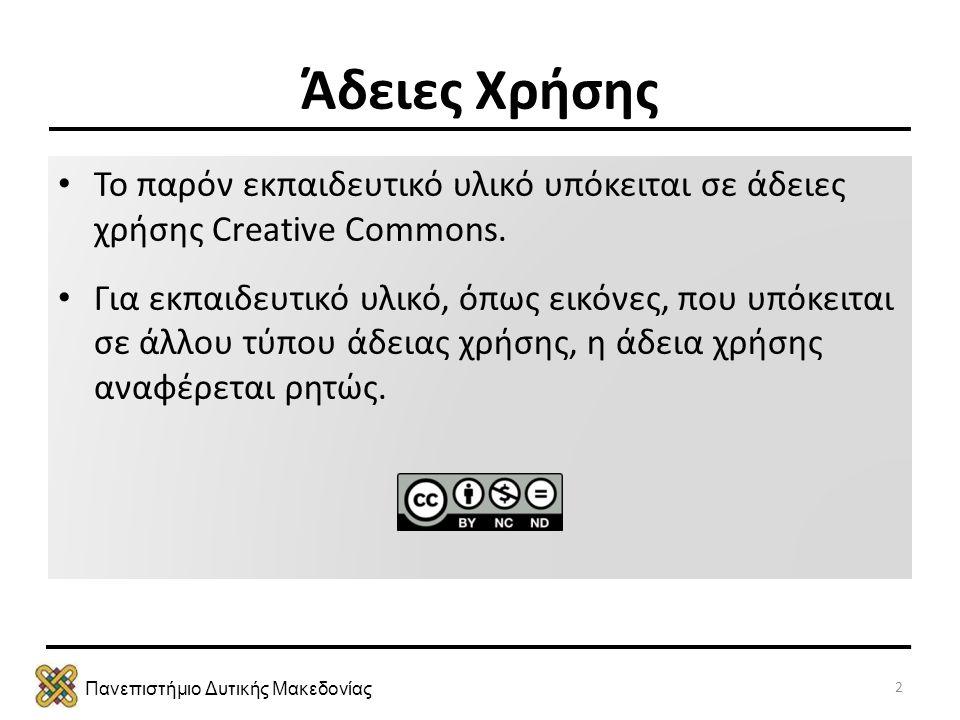 Πανεπιστήμιο Δυτικής Μακεδονίας Άδειες Χρήσης • Το παρόν εκπαιδευτικό υλικό υπόκειται σε άδειες χρήσης Creative Commons. • Για εκπαιδευτικό υλικό, όπω
