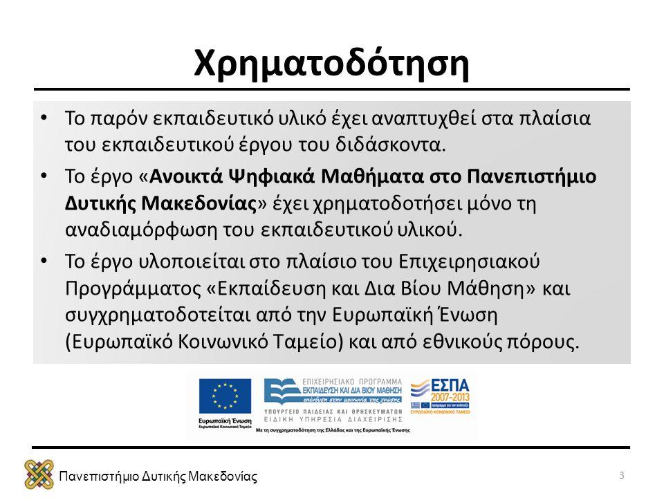 Πανεπιστήμιο Δυτικής Μακεδονίας Χρηματοδότηση • Το παρόν εκπαιδευτικό υλικό έχει αναπτυχθεί στα πλαίσια του εκπαιδευτικού έργου του διδάσκοντα. • Το έ