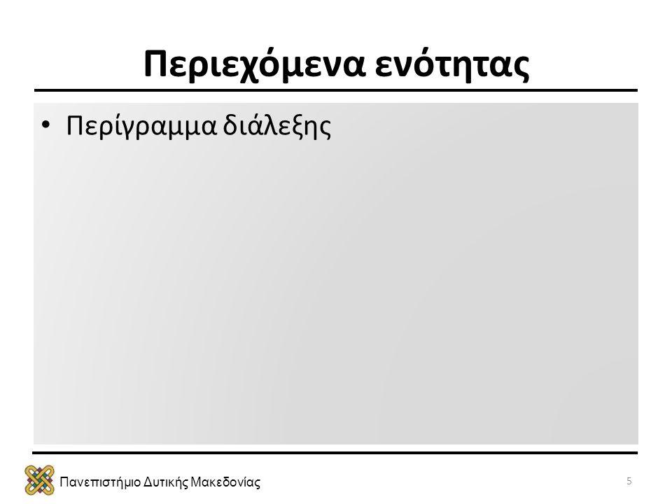 Πανεπιστήμιο Δυτικής Μακεδονίας Περιεχόμενα ενότητας • Περίγραμμα διάλεξης 5