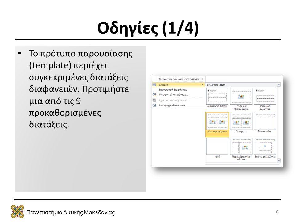 Πανεπιστήμιο Δυτικής Μακεδονίας Οδηγίες (1/4) • Το πρότυπο παρουσίασης (template) περιέχει συγκεκριμένες διατάξεις διαφανειών. Προτιμήστε μια από τις