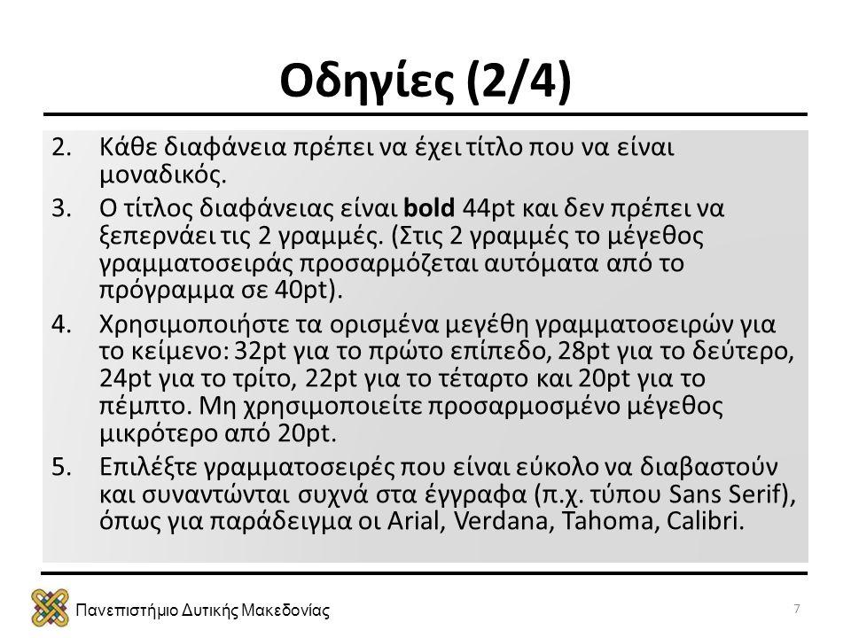 Πανεπιστήμιο Δυτικής Μακεδονίας Οδηγίες (2/4) 2.Κάθε διαφάνεια πρέπει να έχει τίτλο που να είναι μοναδικός. 3.Ο τίτλος διαφάνειας είναι bold 44pt και