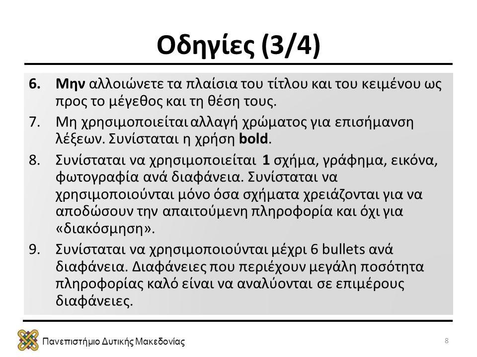 Πανεπιστήμιο Δυτικής Μακεδονίας Οδηγίες (3/4) 6.Μην αλλοιώνετε τα πλαίσια του τίτλου και του κειμένου ως προς το μέγεθος και τη θέση τους. 7.Μη χρησιμ