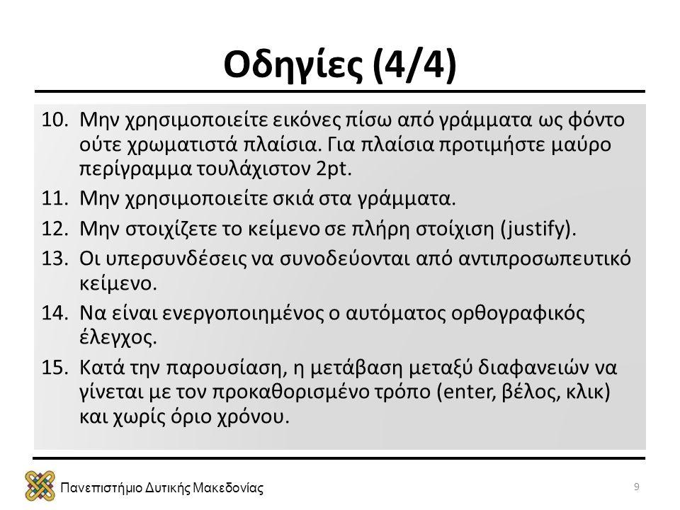 Πανεπιστήμιο Δυτικής Μακεδονίας Οδηγίες (4/4) 10.Μην χρησιμοποιείτε εικόνες πίσω από γράμματα ως φόντο ούτε χρωματιστά πλαίσια. Για πλαίσια προτιμήστε