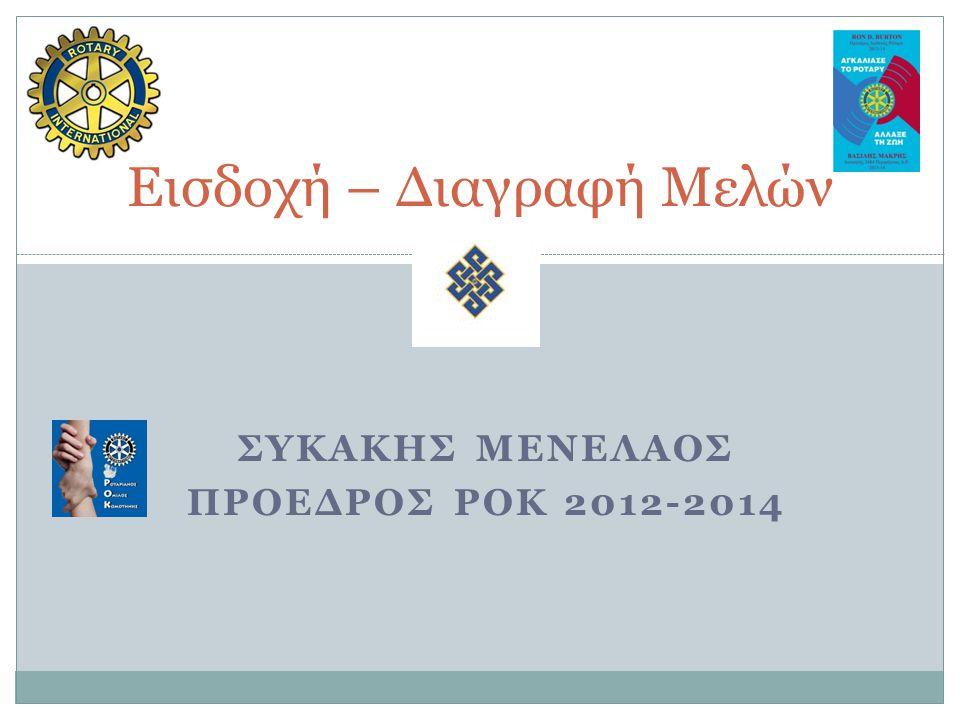 ΣΥΚΑΚΗΣ ΜΕΝΕΛΑΟΣ ΠΡΟΕΔΡΟΣ ΡΟΚ 2012-2014 Εισδοχή – Διαγραφή Μελών