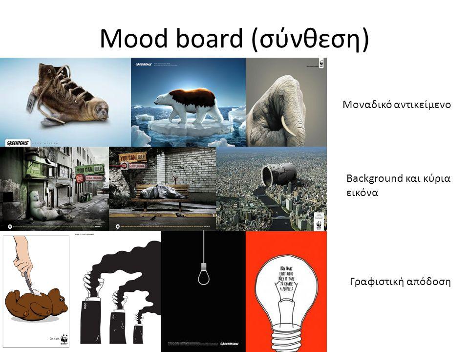 Mood board (σύνθεση) Background και κύρια εικόνα Μοναδικό αντικείμενο Γραφιστική απόδοση