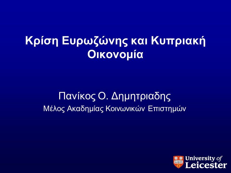 Κρίση Ευρωζώνης και Κυπριακή Οικονομία Πανίκος Ο. Δημητριαδης Μέλος Ακαδημίας Κοινωνικών Επιστημών