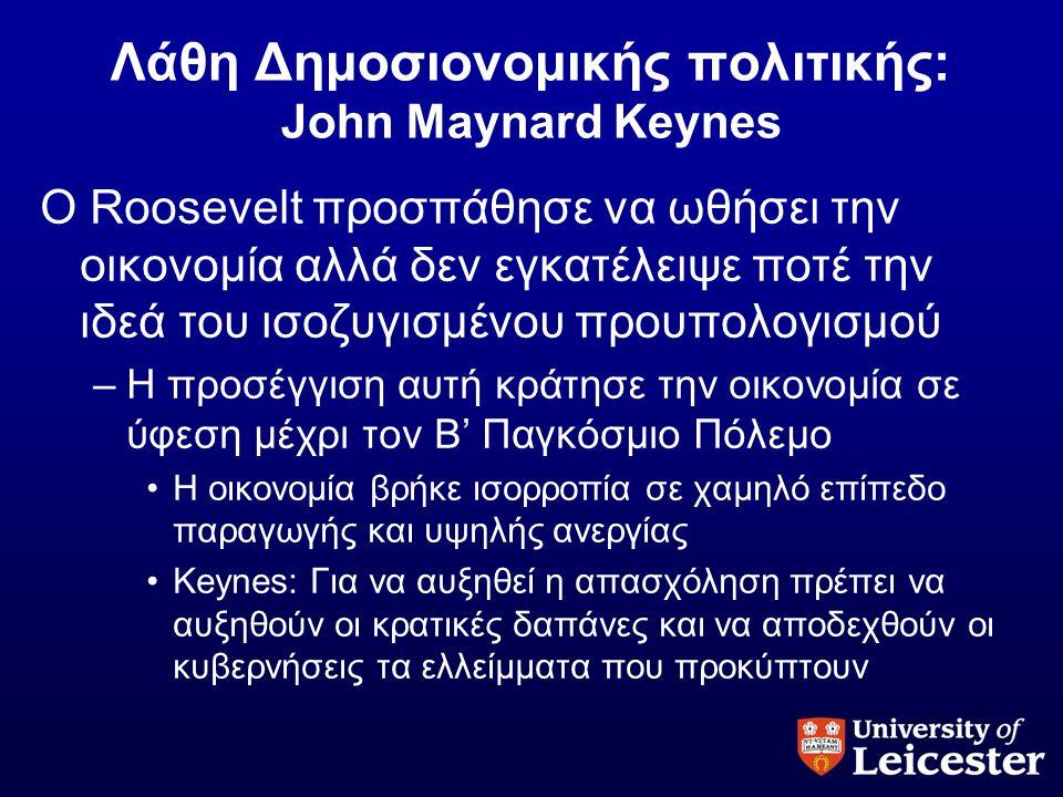 Λάθη Δημοσιονομικής πολιτικής: John Maynard Keynes Ο Roosevelt προσπάθησε να ωθήσει την οικονομία αλλά δεν εγκατέλειψε ποτέ την ιδεά του ισοζυγισμένου