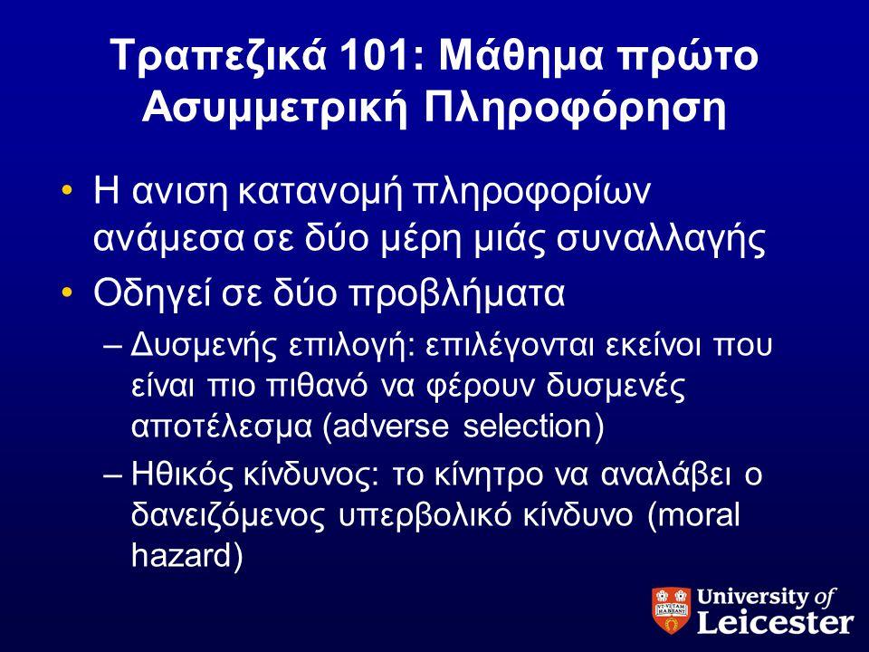 Τραπεζικά 101: Μάθημα πρώτο Ασυμμετρική Πληροφόρηση •Η ανιση κατανομή πληροφορίων ανάμεσα σε δύο μέρη μιάς συναλλαγής •Οδηγεί σε δύο προβλήματα –Δυσμε