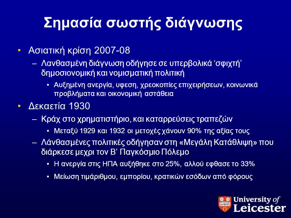 Σημασία σωστής διάγνωσης •Ασιατική κρίση 2007-08 –Λανθασμένη διάγνωση οδήγησε σε υπερβολικά 'σφιχτή' δημοσιονομική και νομισματική πολιτική •Αυξημένη