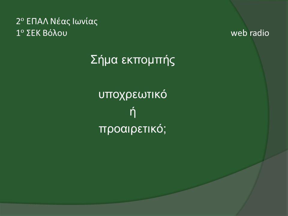 Σήμα εκπομπής υποχρεωτικό ή προαιρετικό; 2 ο ΕΠΑΛ Νέας Ιωνίας 1 ο ΣΕΚ Βόλου web radio