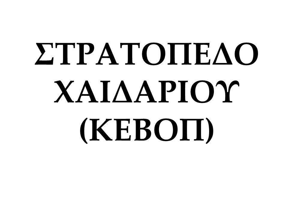 ΣΤΡΑΤΟΠΕΔΟ ΧΑΙΔΑΡΙΟΥ (ΚΕΒΟΠ)