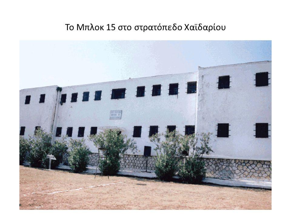 Το Μπλοκ 15 στο στρατόπεδο Χαϊδαρίου