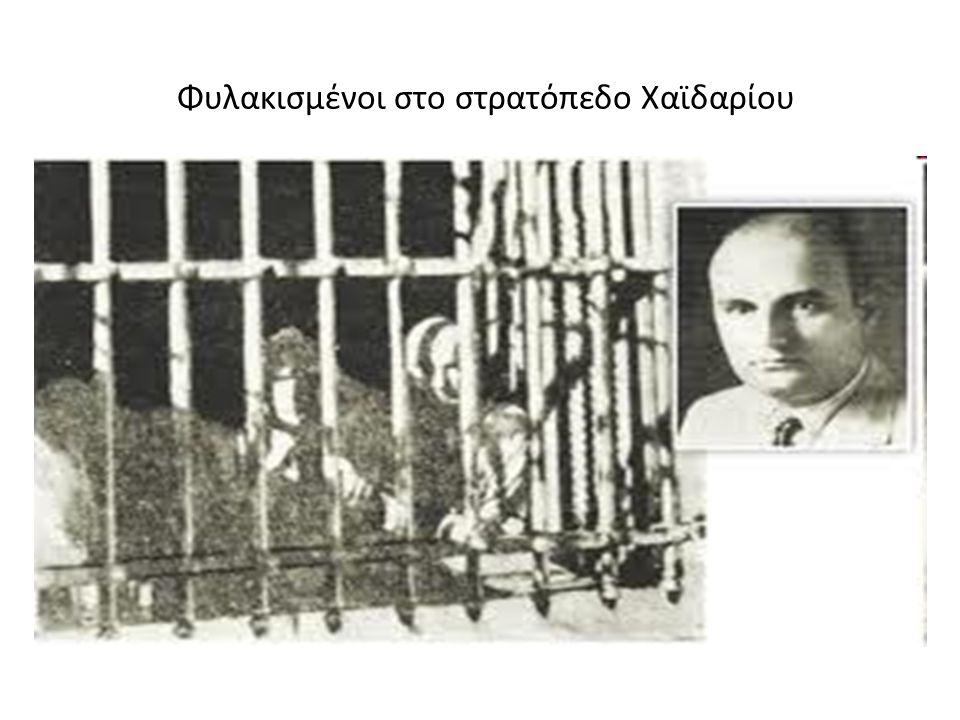Φυλακισμένοι στο στρατόπεδο Χαϊδαρίου