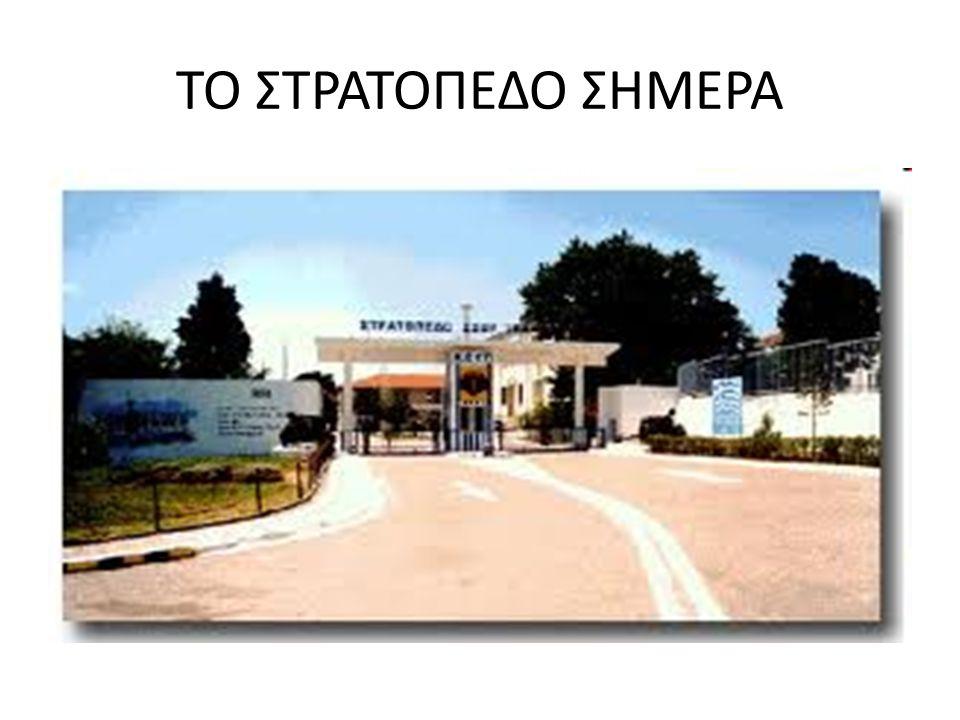 ΤΟ ΣΤΡΑΤΟΠΕΔΟ ΣΗΜΕΡΑ