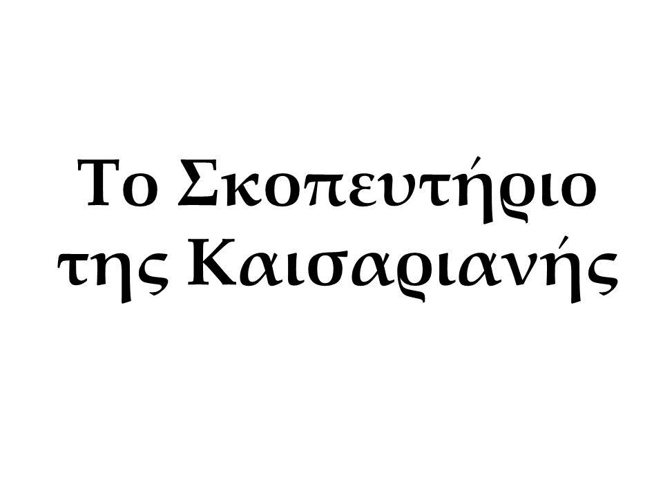 Το Σκοπευτήριο της Καισαριανής