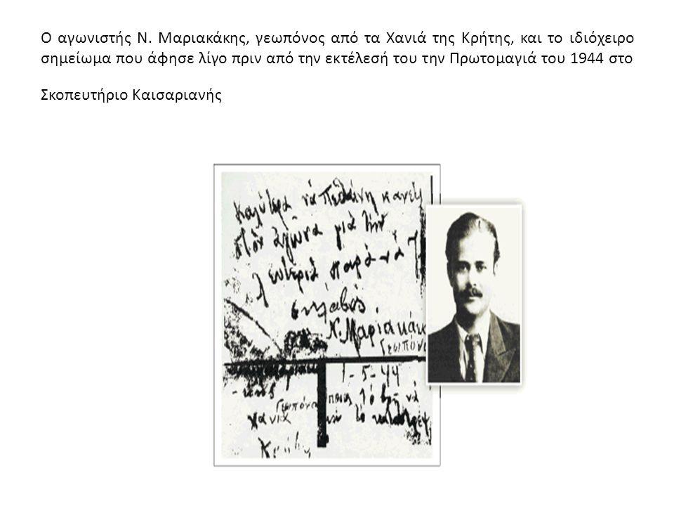 O αγωνιστής Ν. Μαριακάκης, γεωπόνος από τα Χανιά της Κρήτης, και το ιδιόχειρο σημείωμα που άφησε λίγο πριν από την εκτέλεσή του την Πρωτομαγιά του 194