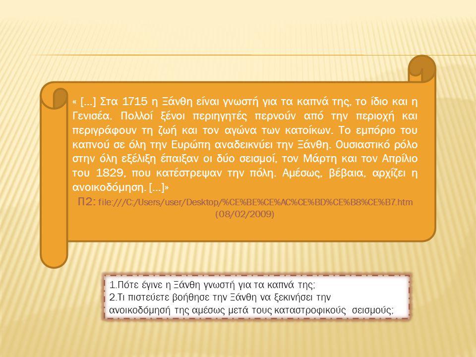 « […] Στα 1715 η Ξάνθη είναι γνωστή για τα καπνά της, το ίδιο και η Γενισέα.