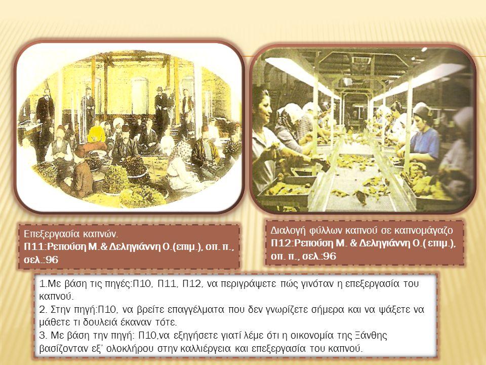 Επεξεργασία καπνών.Π11:Ρεπούση Μ.& Δεληγιάννη Ο.(επιμ.), οπ.