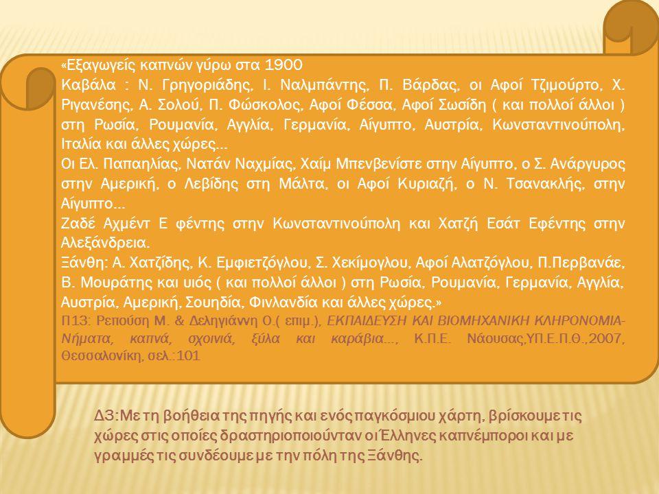 «Εξαγωγείς καπνών γύρω στα 1900 Καβάλα : Ν.Γρηγοριάδης, Ι.