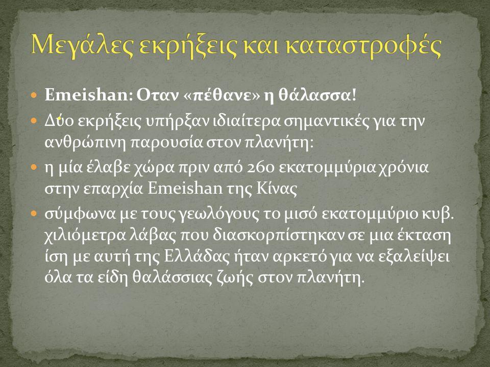 •Ενεργά ηφαίστεια στην Ελλάδα, στη Μεσόγειο και στον υπόλοιπο κόσμο.