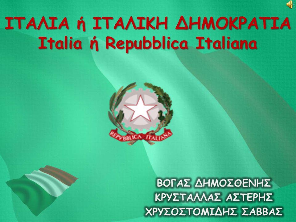 ΙΤΑΛΙΑ ή ΙΤΑΛΙΚΗ ΔΗΜΟΚΡΑΤΙΑ Italia ή Repubblica Italiana ΙΤΑΛΙΑ ή ΙΤΑΛΙΚΗ ΔΗΜΟΚΡΑΤΙΑ Italia ή Repubblica Italiana