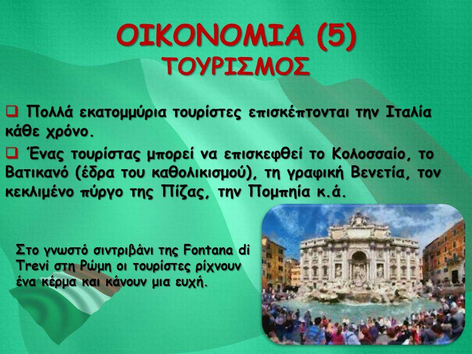 ΟΙΚΟΝΟΜΙΑ (5) ΤΟΥΡΙΣΜΟΣ  Πολλά εκατομμύρια τουρίστες επισκέπτονται την Ιταλία κάθε χρόνο.  Ένας τουρίστας μπορεί να επισκεφθεί το Κολοσσαίο, το Βατι