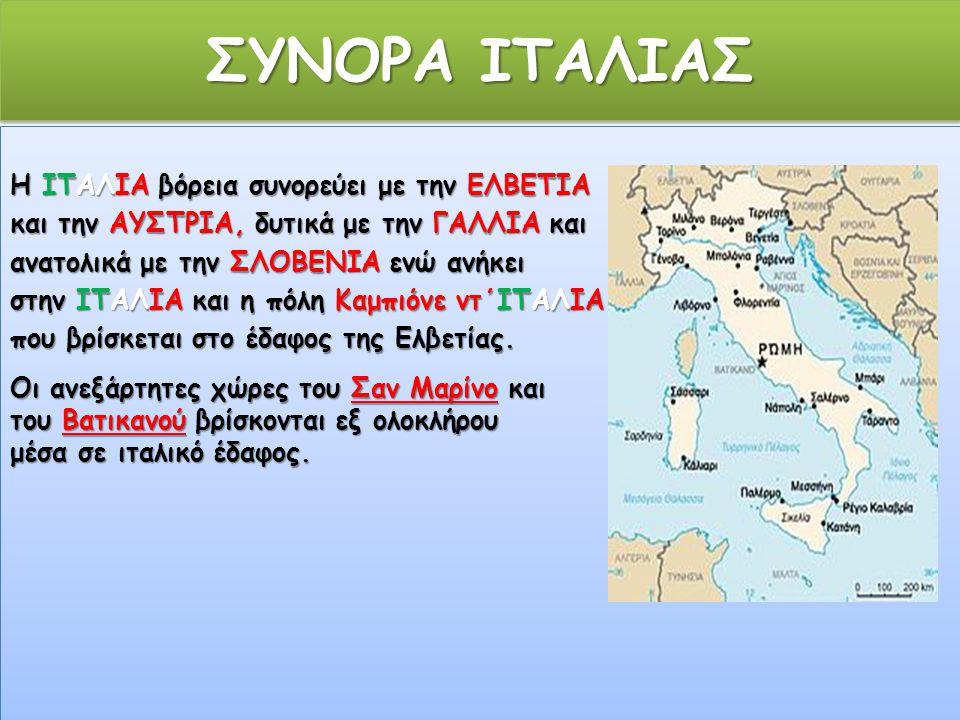 ΣΥΝΟΡΑ ΙΤΑΛΙΑΣ Η ΙΤΑΛΙΑ βόρεια συνορεύει με την ΕΛΒΕΤΙΑ και την ΑΥΣΤΡΙΑ, δυτικά με την ΓΑΛΛΙΑ και ανατολικά με την ΣΛΟΒΕΝΙΑ ενώ ανήκει στην ΙΤΑΛΙΑ και