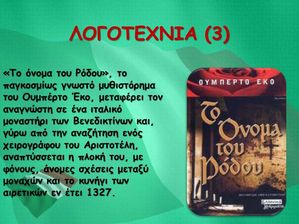 ΛΟΓΟΤΕΧΝΙΑ (3) «Το όνομα του Ρόδου», το παγκοσμίως γνωστό μυθιστόρημα του Ουμπέρτο Έκο, μεταφέρει τον αναγνώστη σε ένα ιταλικό μοναστήρι των Βενεδικτί