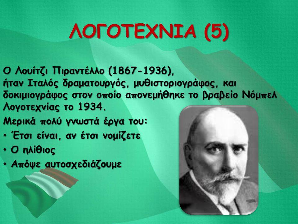 ΛΟΓΟΤΕΧΝΙΑ (5) Ο Λουίτζι Πιραντέλλο (1867-1936), ήταν Ιταλός δραματουργός, μυθιστοριογράφος, και δοκιμιογράφος στον οποίο απονεμήθηκε το βραβείο Νόμπε