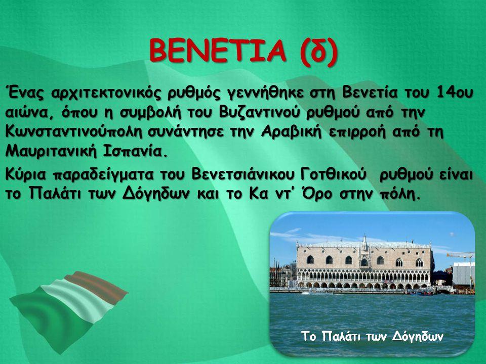 ΒΕΝΕΤΙΑ (δ) Ένας αρχιτεκτονικός ρυθμός γεννήθηκε στη Βενετία του 14ου αιώνα, όπου η συμβολή του Βυζαντινού ρυθμού από την Κωνσταντινούπολη συνάντησε τ