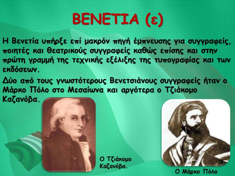 ΒΕΝΕΤΙΑ (ε) Η Βενετία υπήρξε επί μακρόν πηγή έμπνευσης για συγγραφείς, ποιητές και θεατρικούς συγγραφείς καθώς επίσης και στην πρώτη γραμμή της τεχνικ