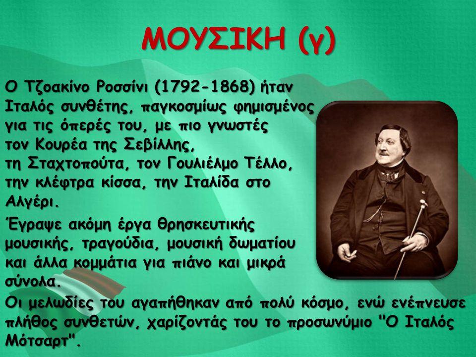 ΜΟΥΣΙΚΗ (γ) Ο Τζοακίνο Ροσσίνι (1792-1868) ήταν Ιταλός συνθέτης, παγκοσμίως φημισμένος για τις όπερές του, με πιο γνωστές τον Κουρέα της Σεβίλλης, τη