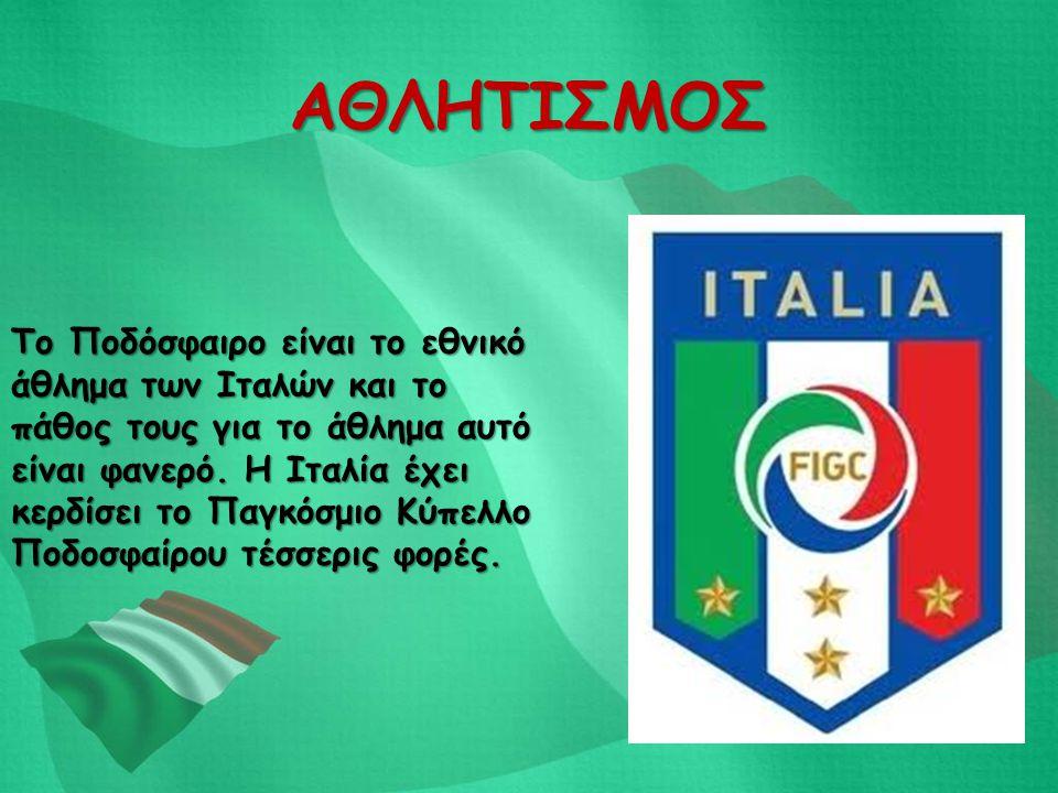 ΑΘΛΗΤΙΣΜΟΣ Το Ποδόσφαιρο είναι το εθνικό άθλημα των Ιταλών και το πάθος τους για το άθλημα αυτό είναι φανερό. Η Ιταλία έχει κερδίσει το Παγκόσμιο Κύπε