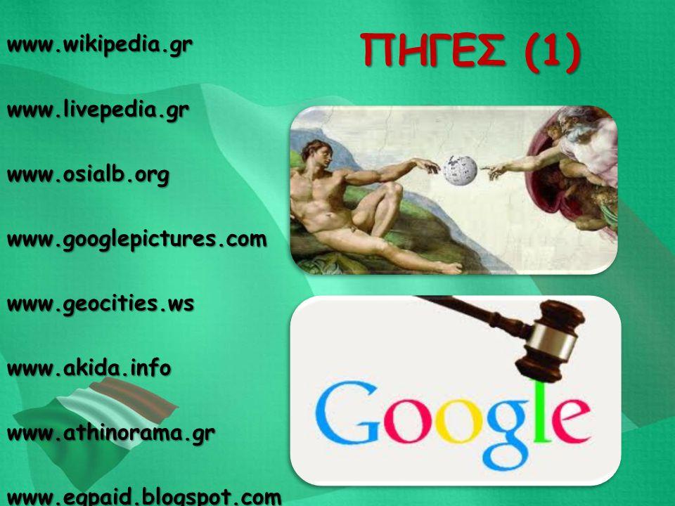 ΠΗΓΕΣ (1) www.wikipedia.gr www.livepedia.gr www.osialb.org www.googlepictures.comwww.geocities.wswww.akida.infowww.athinorama.grwww.egpaid.blogspot.co