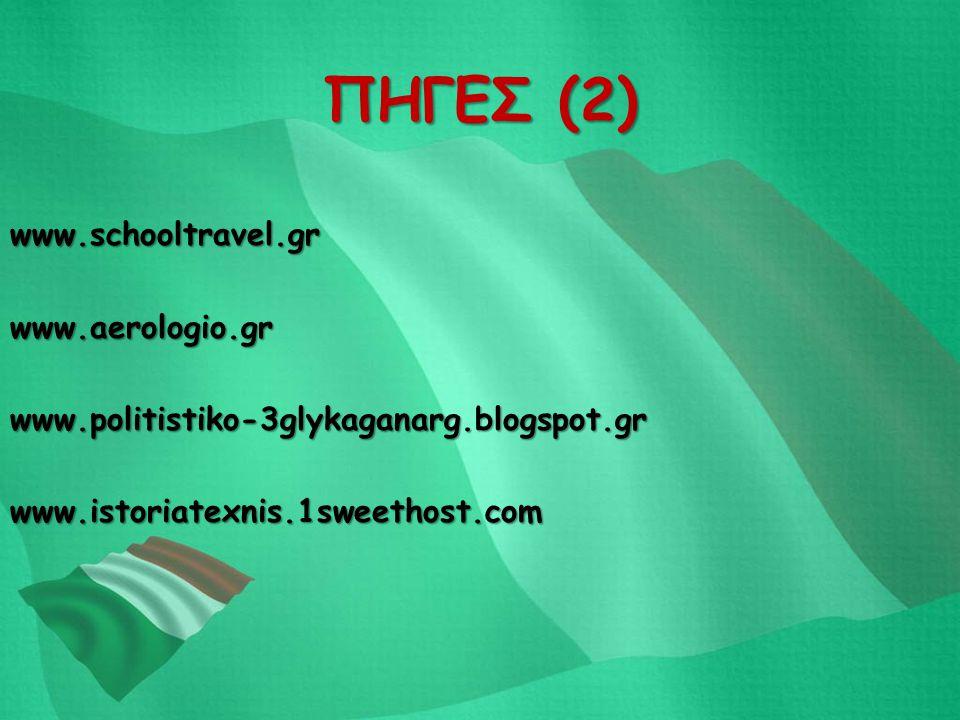 ΠΗΓΕΣ (2) www.schooltravel.grwww.aerologio.gr www.politistiko-3glykaganarg.blogspot.gr www.istoriatexnis.1sweethost.com