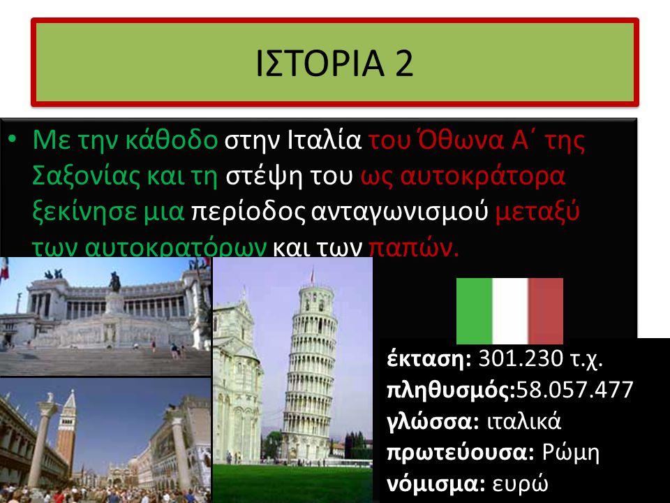 ΙΣΤΟΡΙΑ 2 • Με την κάθοδο στην Ιταλία του Όθωνα Α΄ της Σαξoνίας και τη στέψη του ως αυτοκράτορα ξεκίνησε μια περίoδoς ανταγωνισμού μεταξύ των αυτοκρατ