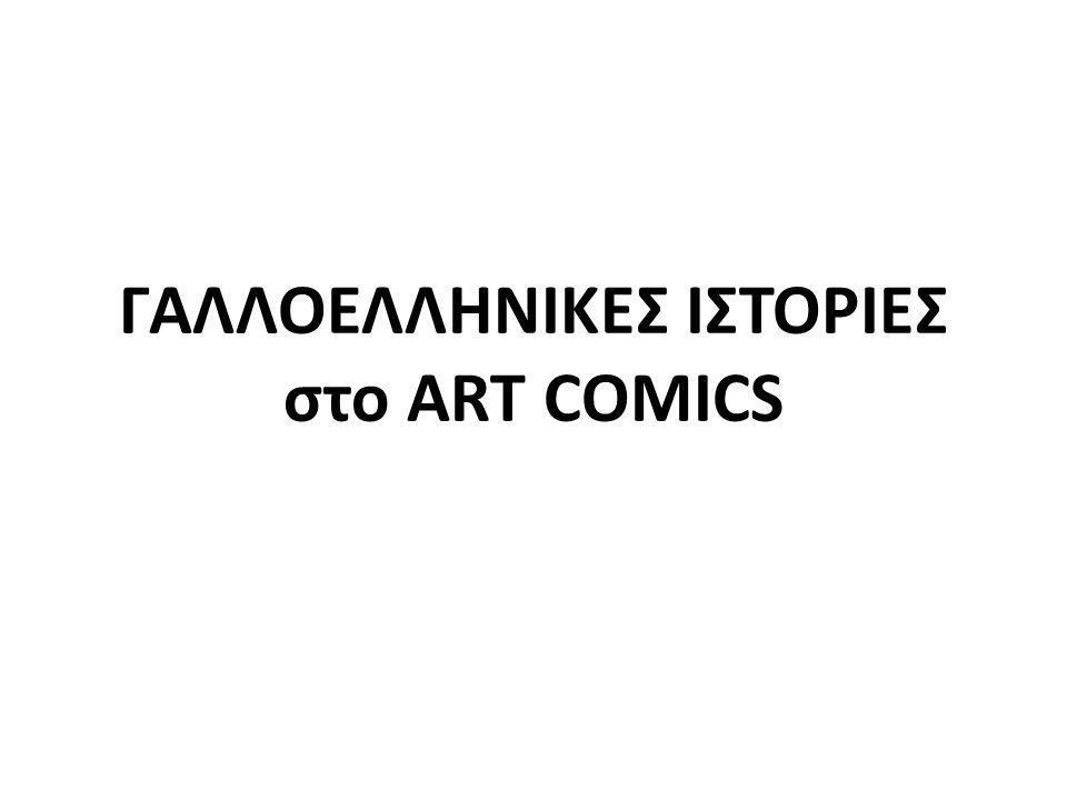 ΓΑΛΛΟΕΛΛΗΝΙΚΕΣ ΙΣΤΟΡΙΕΣ στο ART COMICS