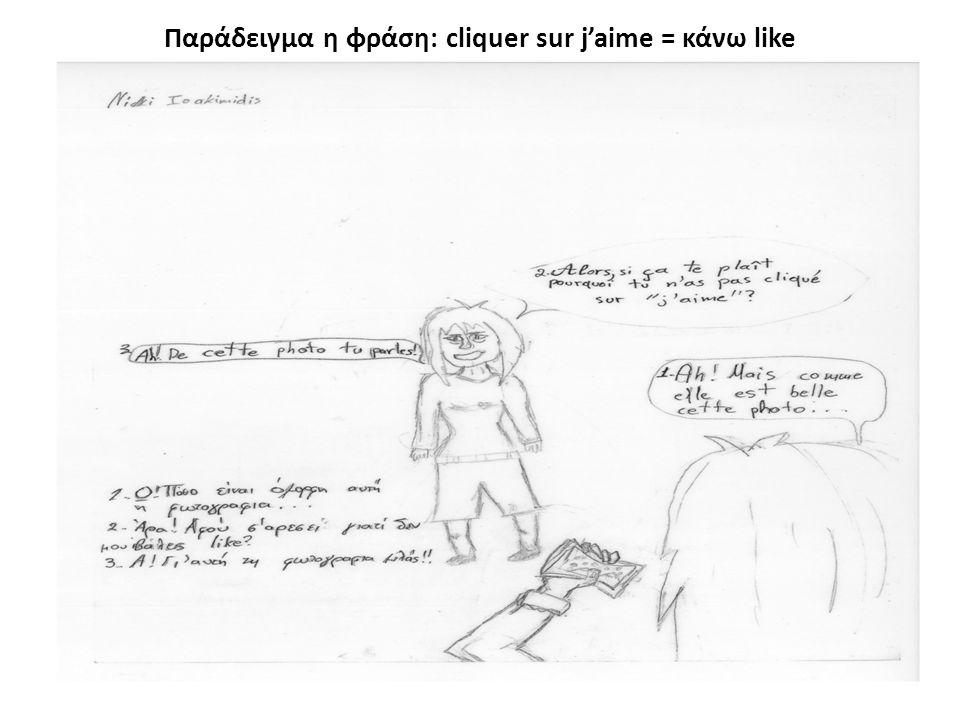 Παράδειγμα η φράση: cliquer sur j'aime = κάνω like