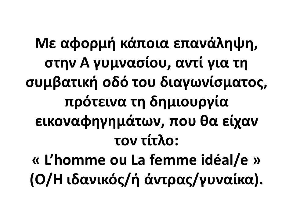 Με αφορμή κάποια επανάληψη, στην Α γυμνασίου, αντί για τη συμβατική οδό του διαγωνίσματος, πρότεινα τη δημιουργία εικοναφηγημάτων, που θα είχαν τον τίτλο: « L'homme ou La femme idéal/e » (Ο/Η ιδανικός/ή άντρας/γυναίκα).