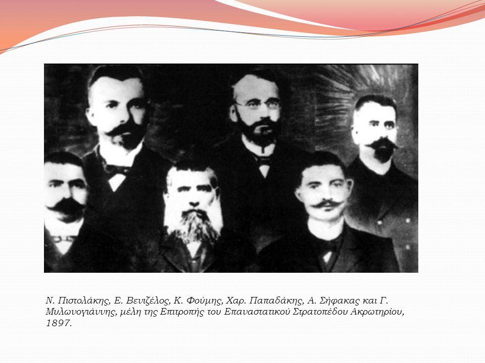 Ν. Πιστολάκης, Ε. Βενιζέλος, Κ. Φούμης, Χαρ. Παπαδάκης, Α. Σήφακας και Γ. Μυλωνογιάννης, μέλη της Επιτροπής του Επαναστατικού Στρατοπέδου Ακρωτηρίου,