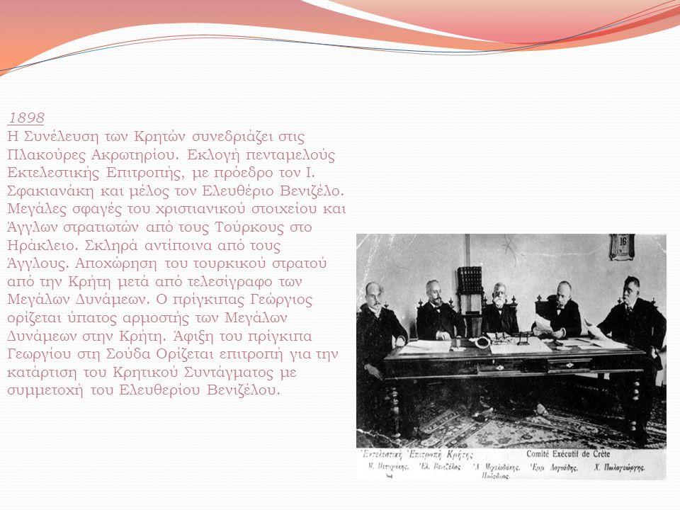 1898 Η Συνέλευση των Κρητών συνεδριάζει στις Πλακούρες Ακρωτηρίου. Εκλογή πενταμελούς Εκτελεστικής Επιτροπής, με πρόεδρο τον Ι. Σφακιανάκη και μέλος τ