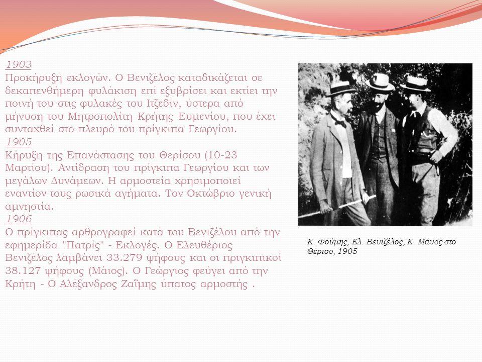 1903 Προκήρυξη εκλογών. Ο Βενιζέλος καταδικάζεται σε δεκαπενθήμερη φυλάκιση επί εξυβρίσει και εκτίει την ποινή του στις φυλακές του Ιτζεδίν, ύστερα απ