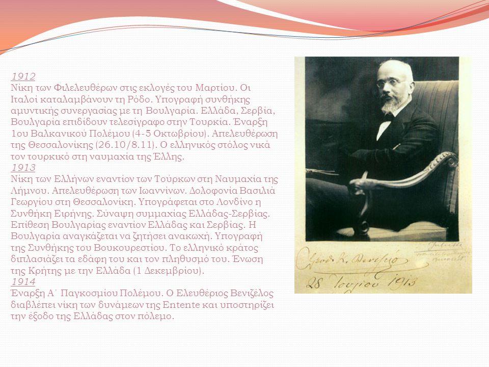 1912 Νίκη των Φιλελευθέρων στις εκλογές του Μαρτίου. Οι Ιταλοί καταλαμβάνουν τη Ρόδο. Υπογραφή συνθήκης αμυντικής συνεργασίας με τη Βουλγαρία. Ελλάδα,